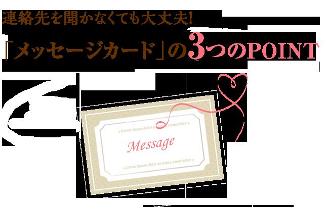 連絡先を聞かなくても大丈夫!「メッセージカード」の4つのPOINT